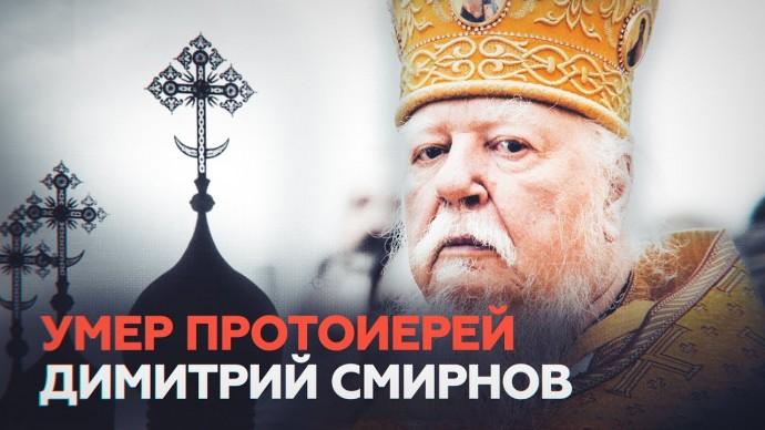 Памяти протоиерея Димитрия Смирнова