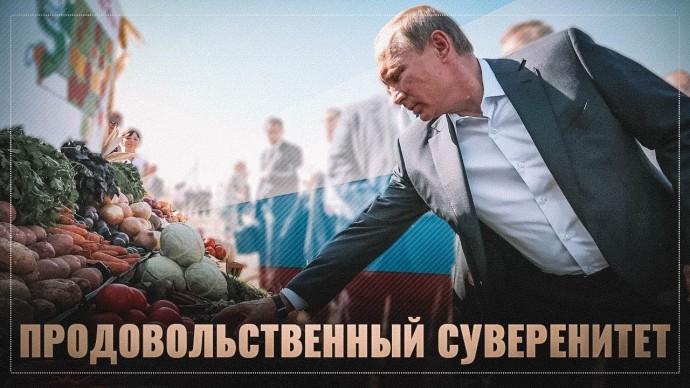ИноСМИ: весь российский народ сплотился. Рывок РФ в обеспечении продовольственной безопасности