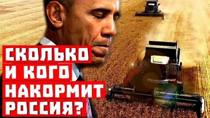 Уже не до пармезана! Сколько и кого накормит Россия?