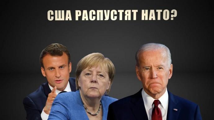 США могут распустить НАТО из-за действий Германии и Франции