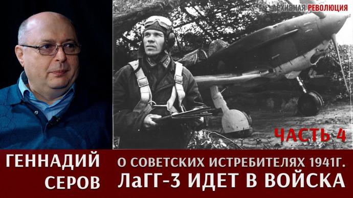 Геннадий Серов о создании советских истребителей в 1941 году. Часть 4