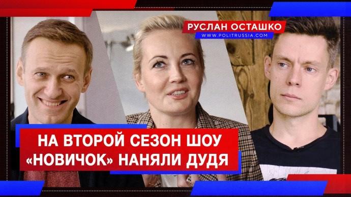 На второй сезон шоу «Новичок» наняли Дудя (Руслан Осташко)