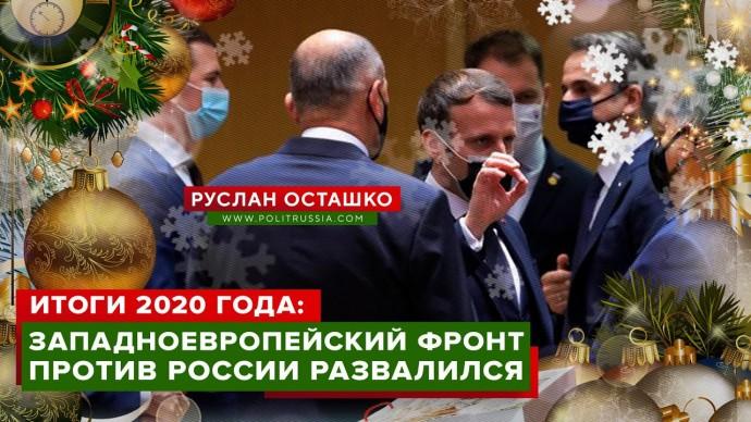 Итоги 2020 года: Западноевропейский фронт против России развалился (Руслан Осташко)
