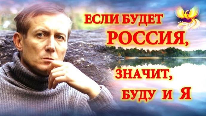 """ЕСЛИ БУДЕТ РОССИЯ, значит, БУДУ И Я . ЕВГЕНИЙ ЕВТУШЕНКО """"Идут белые снеги... """""""
