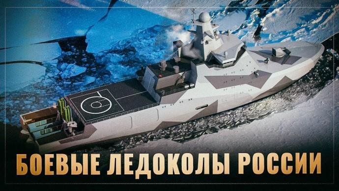 Чудо российского флота. Боевые ледоколы: прошлое, настоящее и будущее