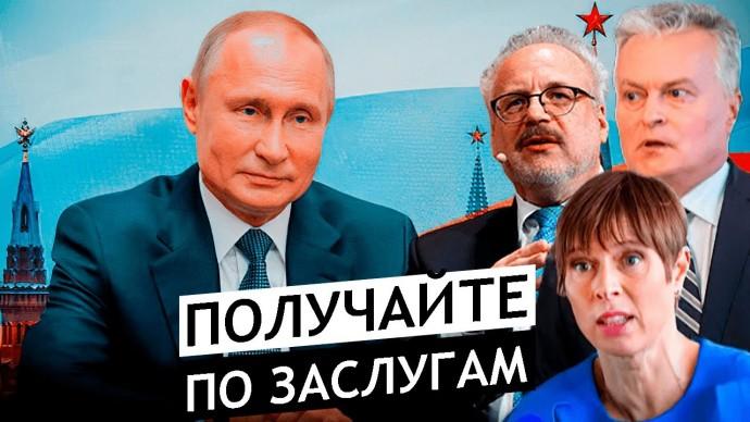 Прибалтике крупно не повезло. Россия нашла способ перекрыть им кислород