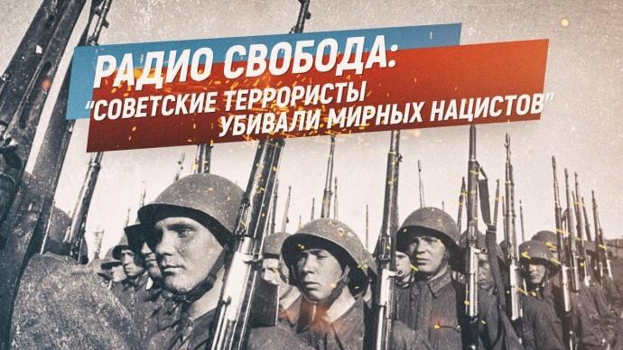 Радио Свобода: советские террористы убивали мирных немецких нацистов (Telegram. Обзор)