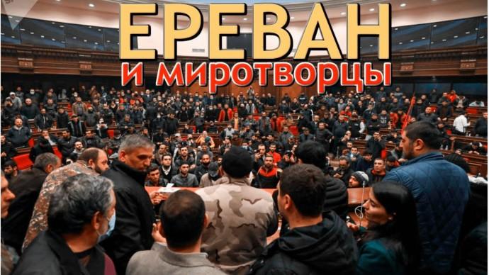 Патриоты Еревана и Российские миротворцы. У каждого своя передовая