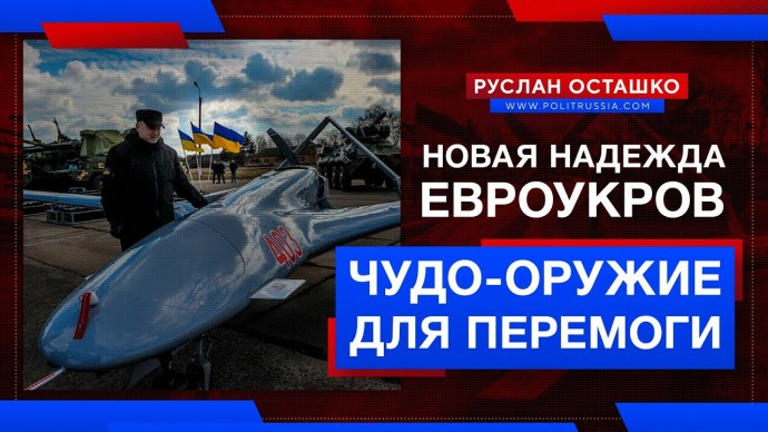 Новая надежда евроукров на чудо-оружие для перемоги над москалями (Руслан Осташко)