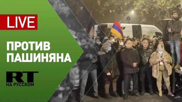 Протест в Ереване против Никола Пашиняна — LIVE