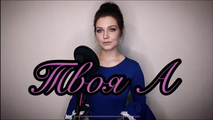 Алиса Супронова - Твоя А (Анита Цой)|Alisa Supernova - Your A (Anita Tsoi)