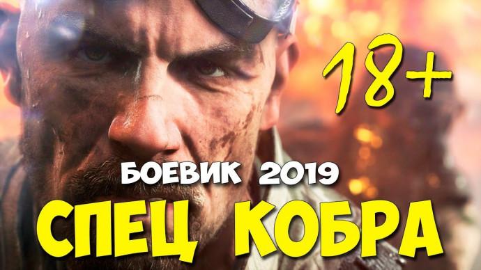 Боевик 2019 тренировка спецназа - СПЕЦ КОБРА @ Русские боевики 2019 новинки HD 1080P