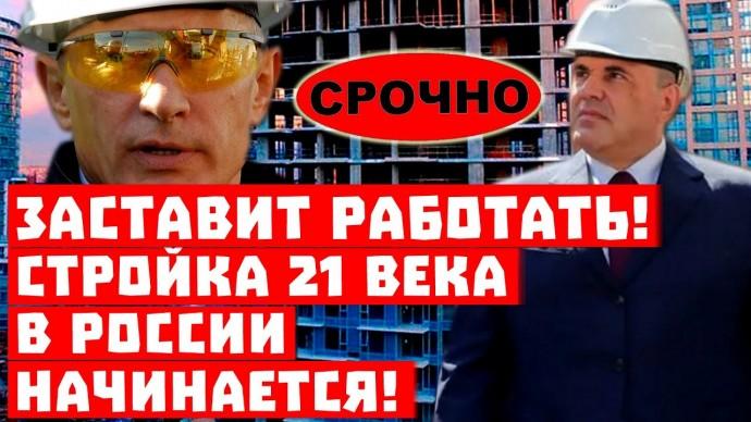 Путин сделает страну Империей? Стройка 21 века в России начинается!