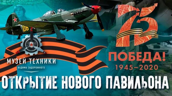 ЭКСКЛЮЗИВ!!! НОВАЯ ЭКСПОЗИЦИЯ К 75-ЛЕТИЮ ВЕЛИКОЙ ПОБЕДЫ!!