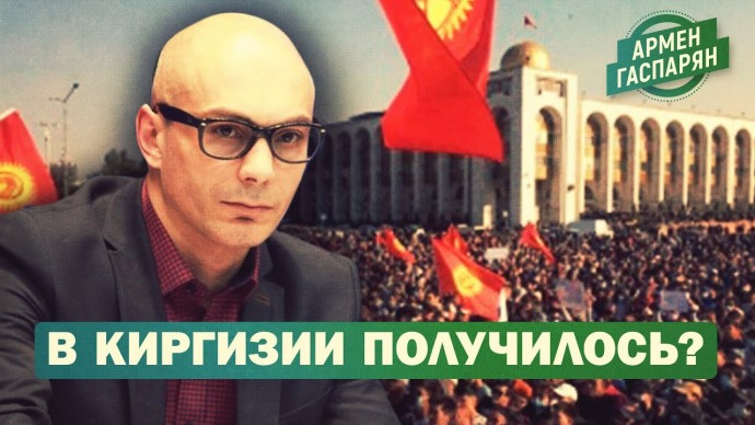 В Киргизии получилось? (Армен Гаспарян)