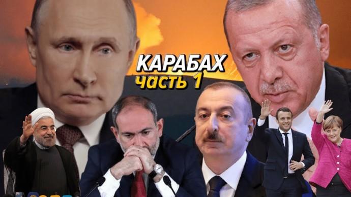 Закавказский узел. Интересы ЕС, США, Турции, России, Китая, Ирана (Часть 1)