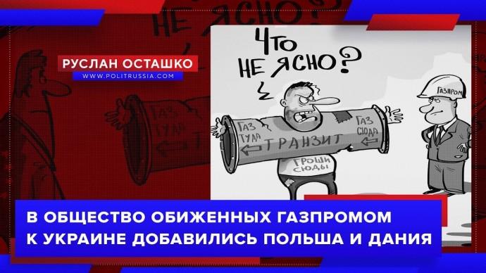 В общество обиженных Газпромом добавились Польша и Дания (Руслан Осташко)