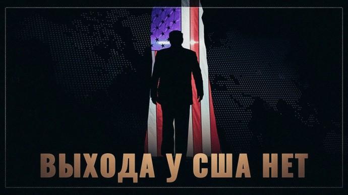Хроники пикирующего гегемона. По выходу из кризиса для США хороших сценариев нет