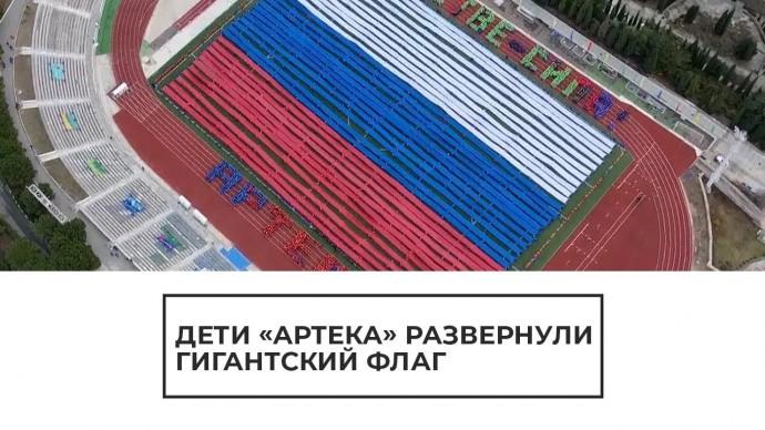 """В """"Артеке"""" развернули гигантский флаг России"""