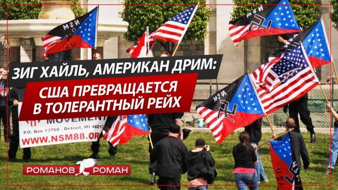 Зиг Хайль, Американ Дрим: Как Байден превращает США в толерантный Рейх (Роман Романов)