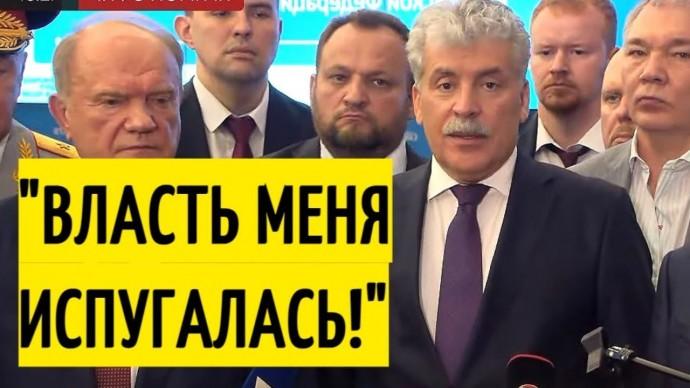 Срочно! Власть ЗАПРЕТИЛА Грудинину участвовать в выборах!