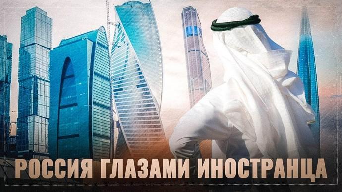 Турист из Кувейта впервые в России. Россия глазами иностранца