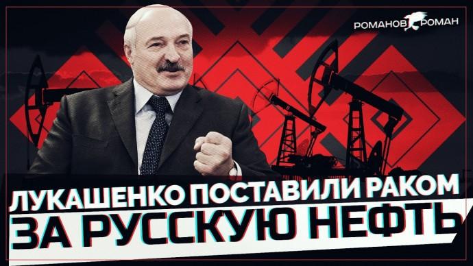 Лукашенко поставили раком за русскую нефть (Telegram. Обзор)
