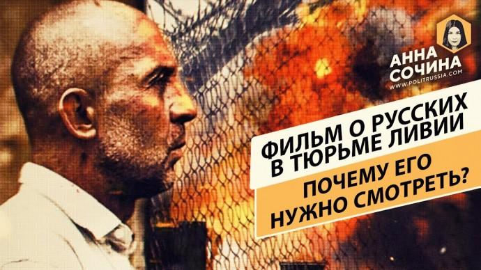 О россиянах в ливийской тюрьме все забыли? Премьера «Шугалея» напомнит (Анна Сочина)