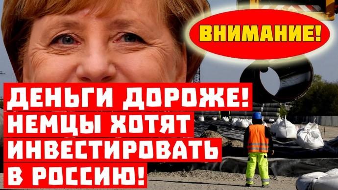 Внимание, «Новичок» не сработал! Немцы хотят инвестировать в Россию!