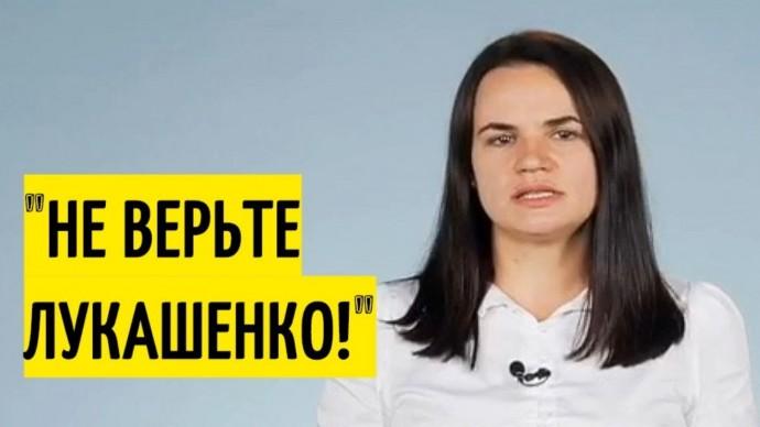 Срочно! Тихановская записала ОБРАЩЕНИЕ к россиянам и русским пропагандонам!
