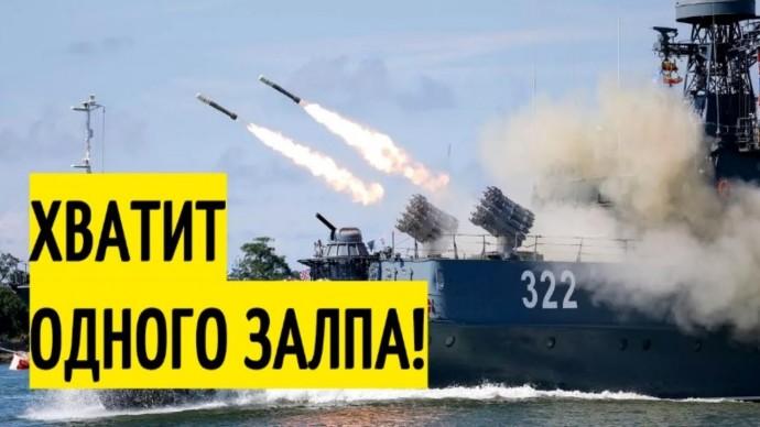 Русский ФЛОТ удивил США и НАТО! Парад ВМФ 2020. Проход кораблей
