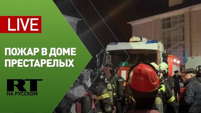 Трансляция с места пожара в московском доме престарелых