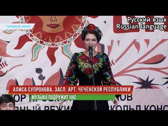 Алиса Супронова - Музыка подружит нас (Добровидение 2020), 10.10.20