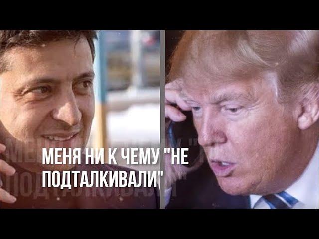 Трамп - ВЗЯТОЧНИК? Новый виток СКАНДАЛА вокруг разговора с Зеленским! Последние новости