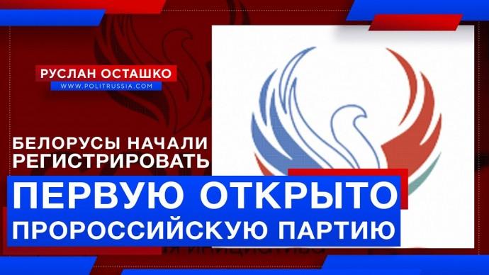 Первая открыто пророссийская партия в Белоруссии (Руслан Осташко)