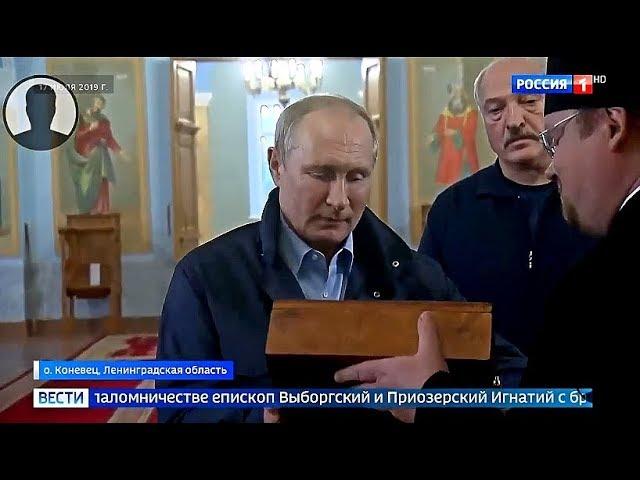 На службе и в дружбе: что Путин и Лукашенко обсудили на Валааме