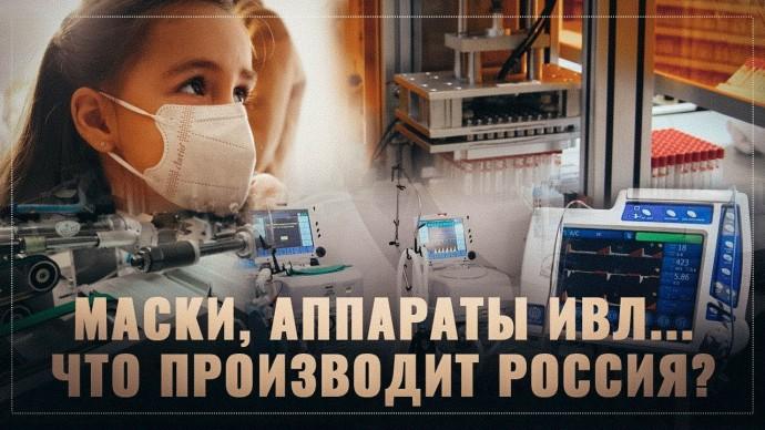 С чем останемся в случае полного закрытия границ. Маски, аппараты ИВЛ... что производит Россия?