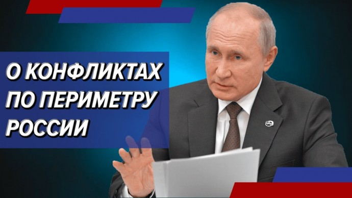 Путин о конфликтах по периметру границ России (про Украину, Белоруссию и Киргизию)