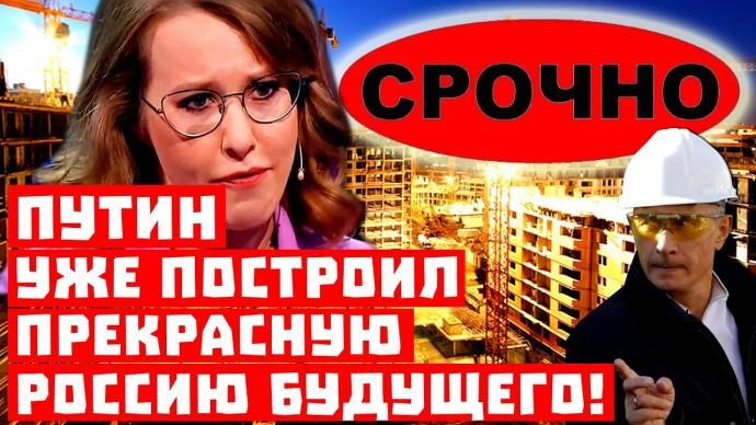Срочно, это конец карьеры Собчак! Путин УЖЕ построил прекрасную Россию будущего!
