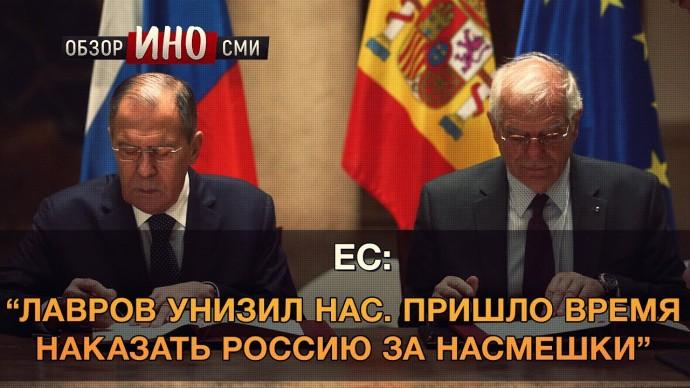 """""""Унизил нас и выставил на посмешище"""": ЕС обиделся на Лаврова (Обзор ИноСми)"""