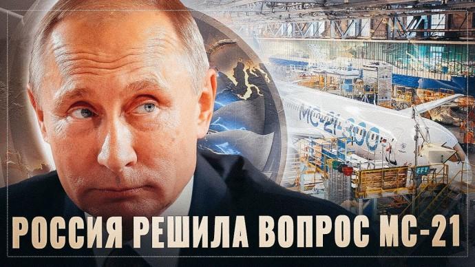 Кто там говорил, что не сделают? Россия решила все вопросы с деталями для MC-21