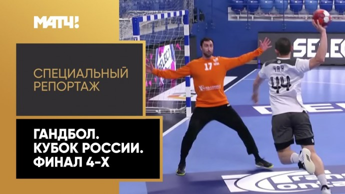 «Страна. Live». Гандбол. Кубок России. Финал 4-х. Специальный репортаж