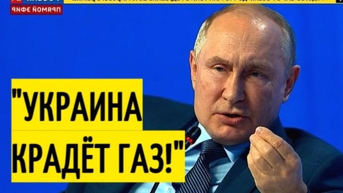 Киев в ИСТЕРИКЕ! Путин о судьбе ТРАНЗИТА газа через Украину!