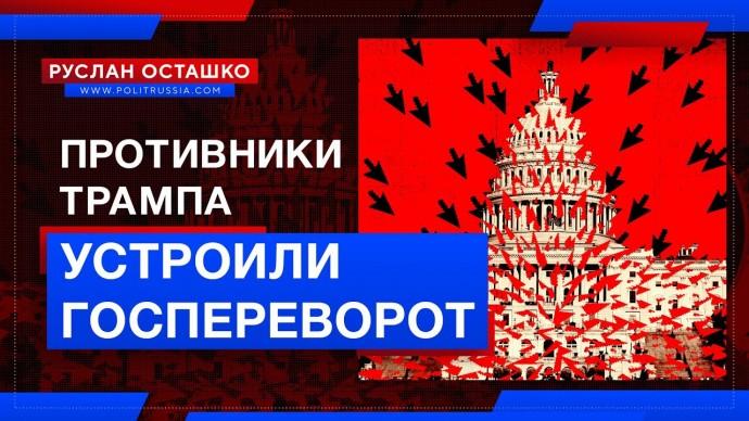 Противники Трампа устроили государственный переворот (Руслан Осташко)