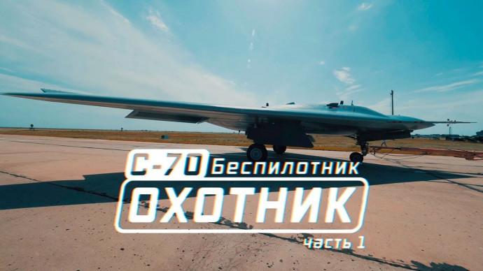 С-70. Беспилотник «Охотник». Часть 1