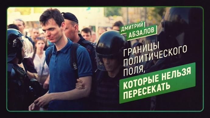 Границы политического поля, которые нельзя пересекать (Дмитрий Абзалов)
