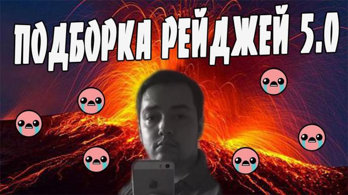 ЛЕНА ГОЛОВАЧ ПОДБОРКА РЕЙДЖЕЙ 5.0