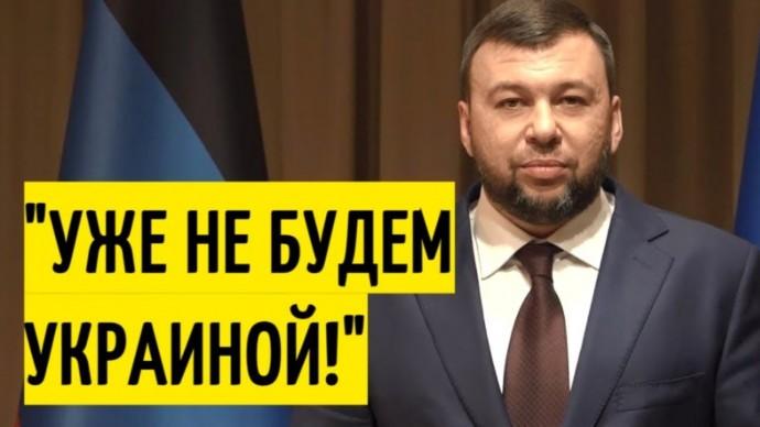Киев в ШОКЕ! Глава ДНР Пушилин об интеграции с Россией!