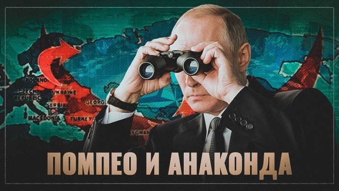 "Анаконда - ""ФСЁ"". К поездке Помпео по постсоветским странам"