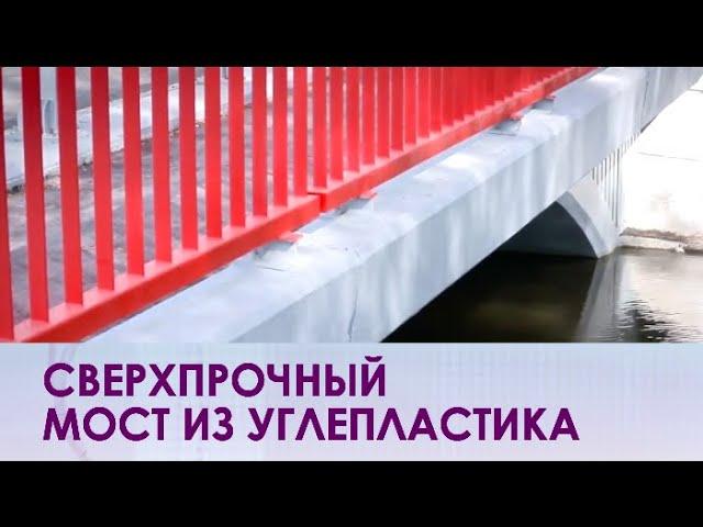 Мост из углепластика, который выдерживает до 100 тонн
